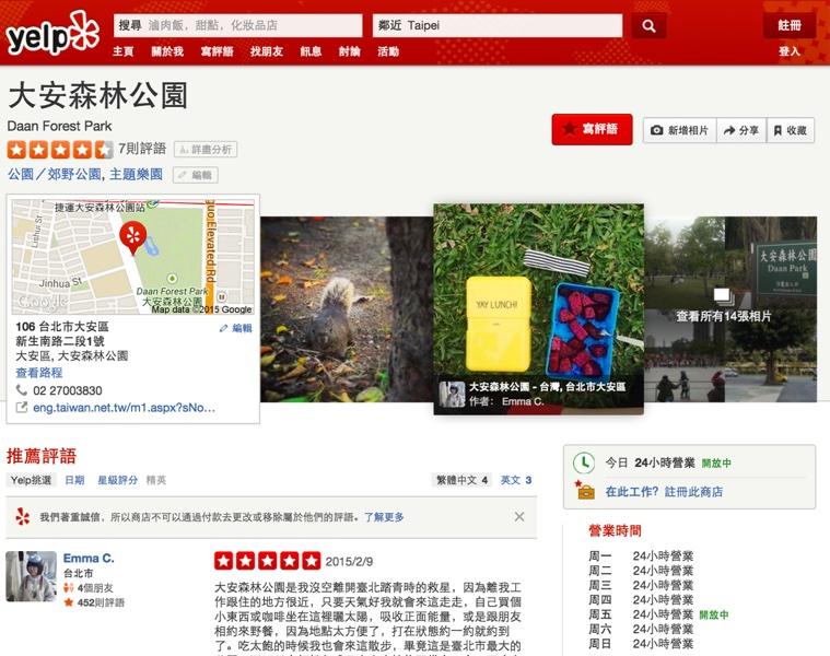 Daan Park_電腦_resize