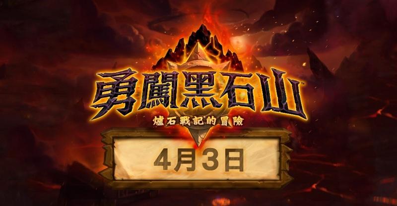 e3808ae78890e79fb3e688b0e8a898efbc9ae58b87e99796e9bb91e79fb3e5b1b1e3808be5b087e696bc4e69c883e697a5e68ea8e587ba resize 《爐石戰記:勇闖黑石山》4月3日開放冒險!