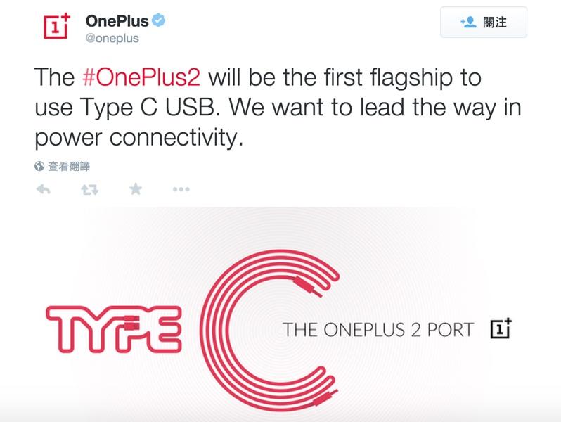 e89ea2e5b995e5bfabe785a7 2015 06 23 e4b88ae58d8811 06 53 resize 第二代OnePlus 2確定導入USB Type C介面