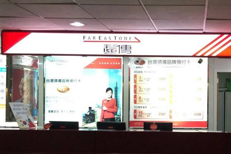 遠傳桃園機場門市提供八種機場獨賣遠傳易付卡套餐,價格相當優惠