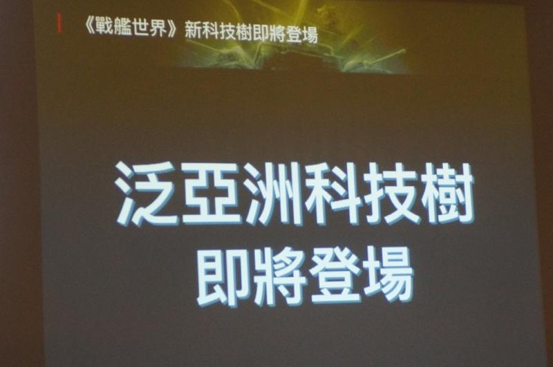 dsc01310 resize 《戰艦世界》泛亞洲科技樹 首推中華民國洛陽艦