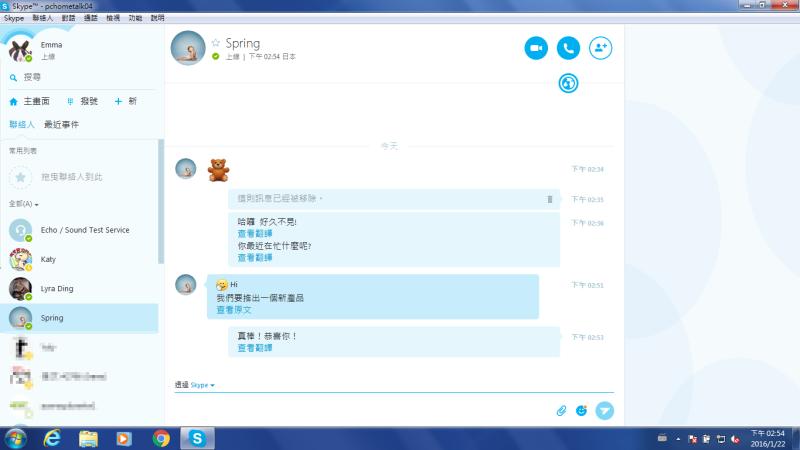 圖三:使用Skype即時翻譯傳送文字訊息,翻譯紀錄即時顯示於螢幕上,用戶可查看翻譯和原文