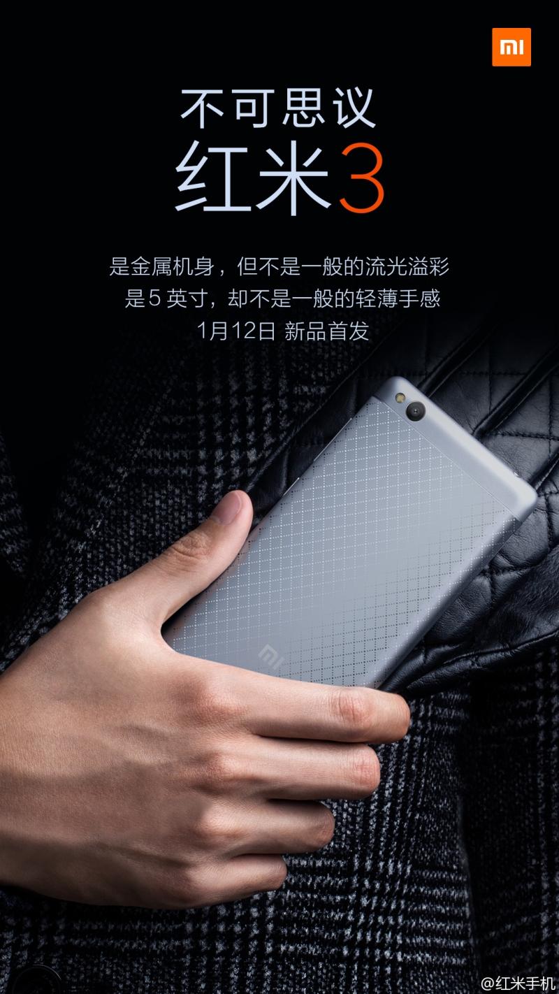redmi 3 copy 紅米手機3確定1/12亮相 採用金屬機身