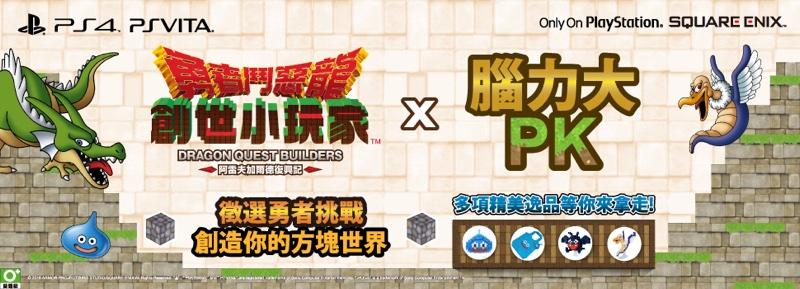 DQB_banner_event02_resize