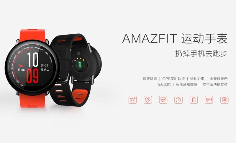 57c529f188821 resize 不是「小米手錶」 華米運動手錶AmazFit發表