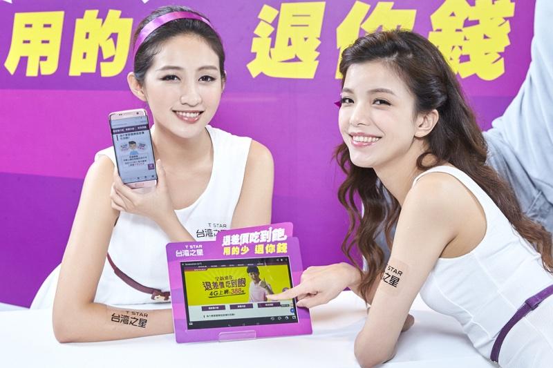 """台灣之星再推出全台首創擁有""""保護機制""""的「退差價吃到飽」,設計出用少直接折抵帳單金額,誓言挑戰市場唯一,最划算、最安心的吃到飽資費。_resize"""
