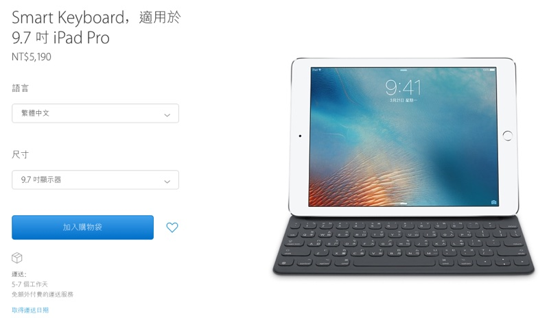 e89ea2e5b995e5bfabe785a7 2016 08 04 e4b88ae58d888 25 48 resize 蘋果iPad Pro專屬鍵盤 終於推出多國語言版本