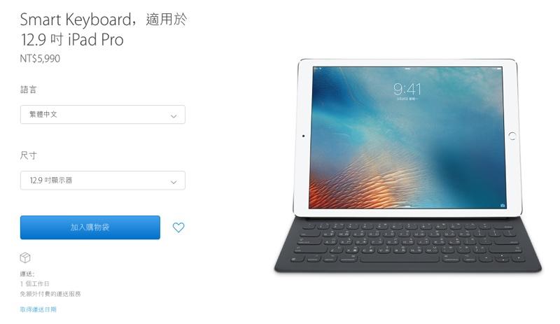 e89ea2e5b995e5bfabe785a7 2016 08 04 e4b88ae58d888 26 04 resize 蘋果iPad Pro專屬鍵盤 終於推出多國語言版本